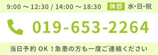 電話:019-653-2264