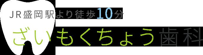 JR盛岡駅より徒歩10分 ざいもくちょう歯科